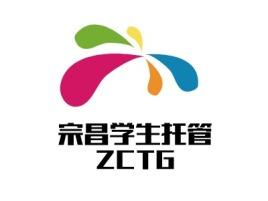 广州宗昌学生托管ZCTGlogo标志设计