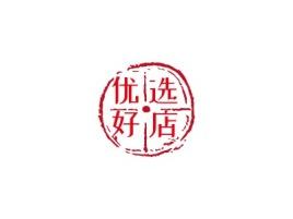合肥优选好店店铺logo头像设计