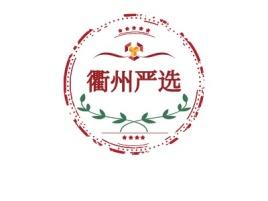 江门衢州严选公司logo设计