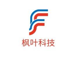 深圳枫叶科技公司logo设计