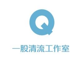 汕尾一股清流工作室logo标志设计