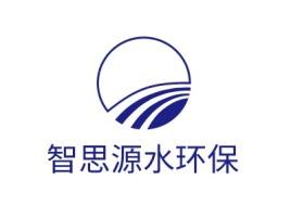 阳江智思源水环保企业标志设计