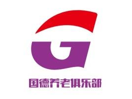 惠州国德养老俱乐部logo标志设计