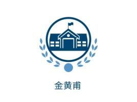 江门金黄甫公司logo设计
