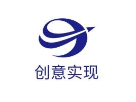 厦门创意实现公司logo设计