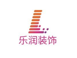 杭州乐润装饰企业标志设计
