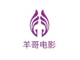 广州羊哥电影logo标志设计