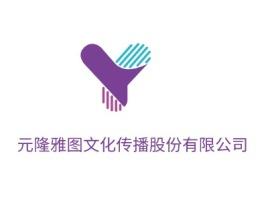 西安元隆雅图文化传播股份有限公司公司logo设计