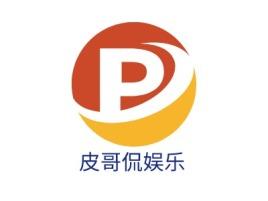 南京皮哥侃娱乐logo标志设计