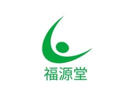 合肥福源堂公司logo设计