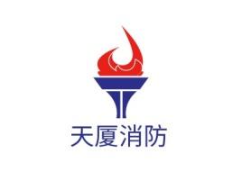 大连天厦消防企业标志设计