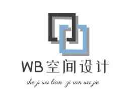 WB空间设计企业标志设计