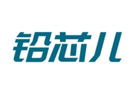 铅芯儿公司logo设计