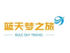 上海蓝天梦之旅logo标志设计