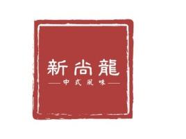 新尚龙品牌logo设计