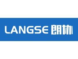 江门LANGSE企业标志设计