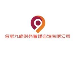 合肥合肥九格财务管理咨询有限公司公司logo设计
