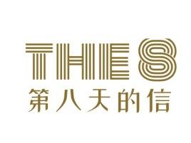 东莞the 8logo标志设计