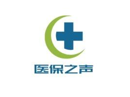 沈阳医保之声门店logo标志设计