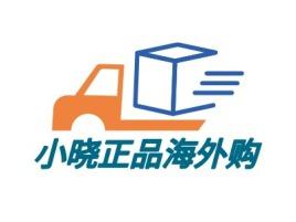 西安小晓正品海外购店铺标志设计