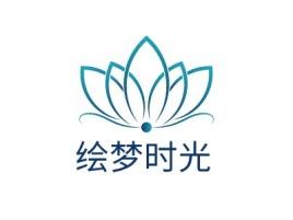 广州绘梦时光logo标志设计