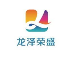 郑州龙泽荣盛公司logo设计