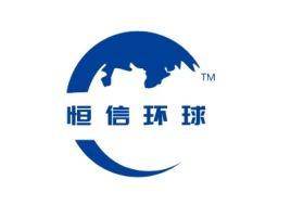 深圳恒信环球公司logo设计