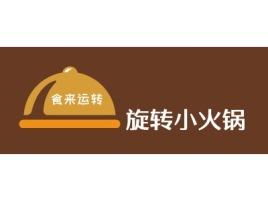 合肥旋转小火锅店铺logo头像设计