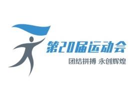 团结拼搏 永创辉煌logo标志设计