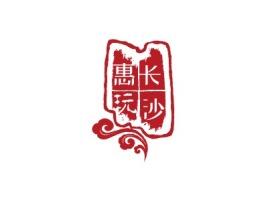大连惠玩长沙logo标志设计