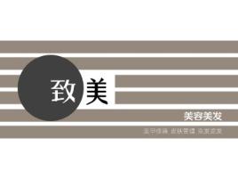 广州美门店logo设计