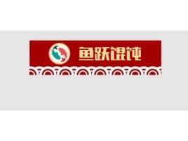太原鱼跃馄饨店铺logo头像设计
