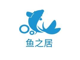 茂名鱼之居品牌logo设计