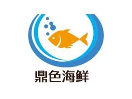 福州鼎色海鲜品牌logo设计