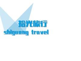 郑州拾光旅行logo标志设计