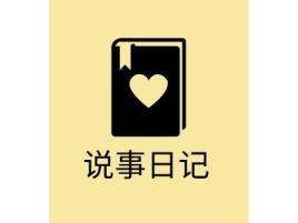 太原说事日记门店logo设计