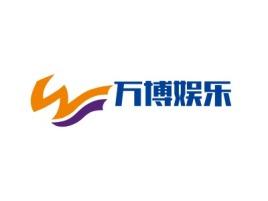 揭阳万博娱乐logo标志设计