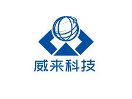 梅州威来科技公司logo设计