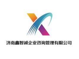 广州济南鑫智诚企业咨询管理有限公司公司logo设计