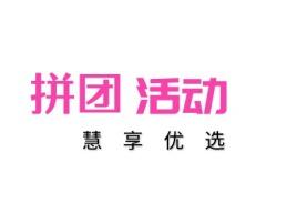 西安慧享优选店铺标志设计