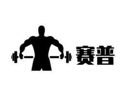 长沙赛普logo标志设计