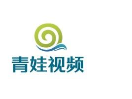 汕尾青娃视频门店logo设计