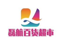 汕尾磊航百货超市店铺标志设计