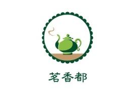 阳江茗香都店铺logo头像设计