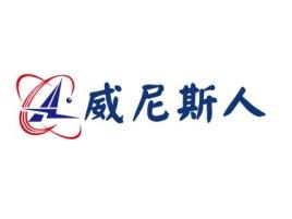 汕尾威尼斯人公司logo设计
