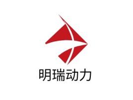 深圳明瑞动力企业标志设计