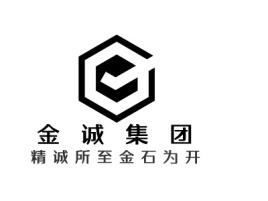 广州金诚集团企业标志设计