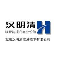 长沙汉明清公司logo设计