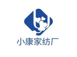 合肥小康家纺厂企业标志设计