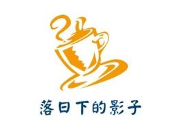 河源落日下的影子品牌logo设计